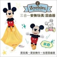 ✿蟲寶寶✿【美國 Zoobies】DISNEY三合一玩偶安撫巾|固齒器|安撫玩偶(5款可選) - 米奇