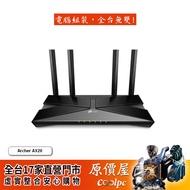 TP-LINK Archer AX20【574+1201M】AX雙頻機/Giga/Broadcom晶片/三年保固/原價屋