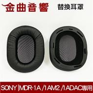 SONY 索尼 MDR-1A /1AM2 /1ADAC 耳罩 海綿套 替換耳罩 | 金曲音響