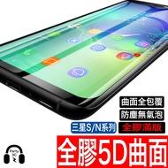三星5D全膠滿版曲面 保護貼 玻璃貼S21 S20 S10 Note20 Note10 Note9 S9 Note8