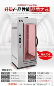 烤鴨爐烤鴨爐商用電全自動旋轉燃氣烤鴨保溫箱烤雞爐烤箱烤魚烤兔爐木炭