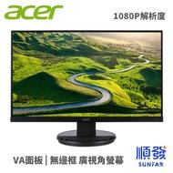 [折扣碼現折]宏碁acer K242HYL B  23.8吋 無邊框 VA 螢幕顯示器 壁掛 VGA DVI HDMI