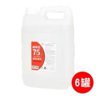 【威肯尼】 75%酒精 消毒液 4000ml x6罐