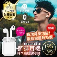 【最新i12支援無線充電+續航力音質↗再升級】送耐摔套 i9S磁吸式藍牙耳機 藍芽5.0無線藍牙耳機 無線耳機 藍芽耳機