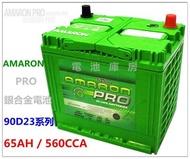 頂好電池-台中 愛馬龍 AMARON PRO 90D23L 90D23R 銀合金免保養汽車電池 75D23L RAV4