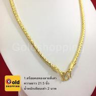 สร้อยคอทองคละลาย ความยาว 20-22 นิ้ว น้ำหนักเทียบเท่า 2 บาท สร้อยทอง สร้อยแฟชั่น ทองไมครอน ทองหุ้ม ทองชุบ ทองปลอม ฟรีถุงกำมะหยี่