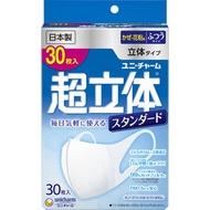 日本製超立體一般口罩( 普通 SIZE ) / 30枚入