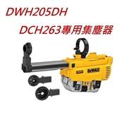 全新 得偉 DEWALT DWH205DH 充電式集塵器 集塵 吸塵器 DCH263專用