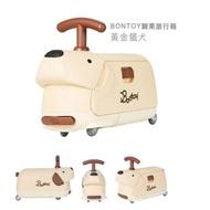 【韓國 Bontoy Traveller】紅點設計美學騎乘行李箱-黃金獵犬(米色)