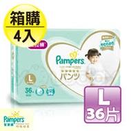 幫寶適 Pampers 一級幫 拉拉褲 L -36片x4包(箱)