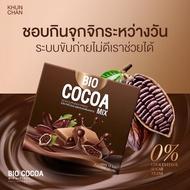 (ส่งฟรีจ๊า) ไบโอโกโก้มิกซ์ Bio Cocoa Mix By Khunchan ของเเท้ 100%