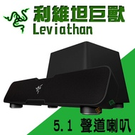 Razer 雷蛇 Leviathan 利維坦巨獸 5.1 聲道喇叭 硬派精璽