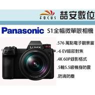 《喆安數位》Panasonic S1 + 24-105MM KIT組 4K60P錄影 5.5級防震 平輸一年保