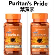美國直送 Puritan's Pride Lutein 普瑞登 葉黃素 20mg 40mg