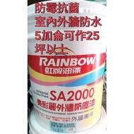 ♚雄發油漆♚ 室外防水漆🌈虹牌SA2000 美彩麗外牆防塵漆 防水 防霉 5加侖