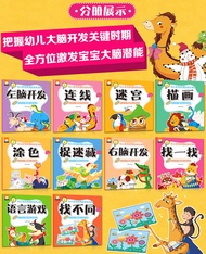 [READY STOCK]Children Play Book Series A (10books) 潜能开发游戏书 (10本)