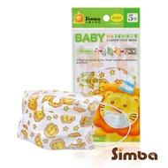 Simba小獅王辛巴 幼兒3層防護口罩 (5入)