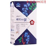 櫻花決明子山楂減肥茶 減肥產品 減肥茶叶加工瘦身產品 🔥🔥脂流茶