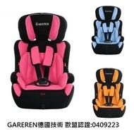 寶貝屋  兒童汽車安全座椅可伸縮 /成長型汽車兒童安全座椅/兒童增高墊