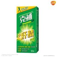 【克補】完整維他命B群+肝精 (60粒/盒)