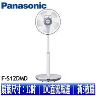 【Panasonic 國際牌】 F-S12DMD  經典型 12吋 五扇葉 DC變頻立扇
