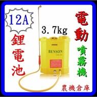 【農機倉庫】BENSON 16L 20L 12A鋰電池 台灣製造 雙回流  壓力可調  電動噴霧機 噴霧器