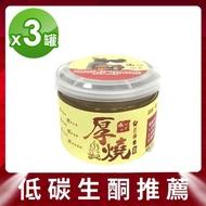 【厚燒】精選白芝麻醬3罐組