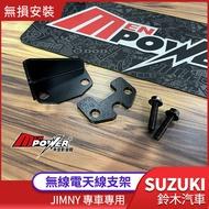 SUZUKI JIMNY 專用無線電天線支架  後門門扣 不破壞原車【禾笙影音館】