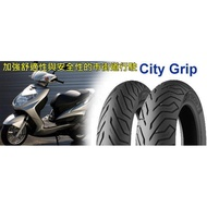 MICHELIN 米其林 City GRIP 120/70-12 機車輪胎 完工價2100 馬克車業