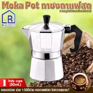 BLU SASTA โมก้าพอท อลูมิเนียม ขนาด 1ถ้วยอิตาลี 50มล. มอคค่าพอท กาต้มกาแฟสดแบบพกพา หม้อต้มกาแฟแรงดัน เครื่องทำกาแฟสด เอสเปรสโซ่พอท moka pot
