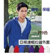 Gildan吉爾登亞洲版成人連帽厚刷毛拉鏈外套/ 連帽外套 /帽T外套/素面外套