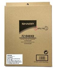 原廠 SHARP 夏普 活性碳濾網 FZ-D40XD 適用 FU-D50T-W/R 空氣 清淨 濾網 FU-D50T