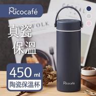 【RICO 瑞可】真陶瓷保溫杯450ml附濾網(JPK-450)