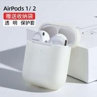 耳機套Airpods保護套airpodspro保護殼蘋果2代1液態矽膠藍牙無線耳機ipod充電盒子airpods二代透明3代超薄軟套潮pro『J921』