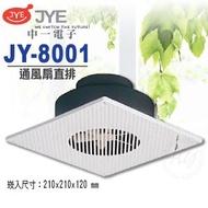 中一電工『JY-8001』110V 直排 浴室通風機 通風扇 熱門暢銷