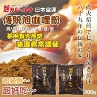 日本空運-旭カレールウ媽媽的好味道超好吃傳統旭 咖哩粉