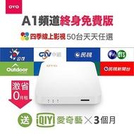 OVO 4K智慧電視盒(OVO-A1)送愛奇藝VIP季卡