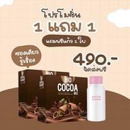 ไบโอโกโก้มิกซ์ Bio cocoa mix(1กล่องมี 10 ซอง)