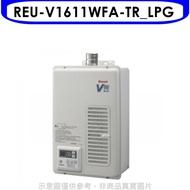樂天點數5%送=95折再折200★林內【REU-V1611WFA-TR_LPG】16公升屋內強制排氣熱水器桶裝瓦斯(含標準安裝)