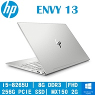 "HP ENVY Laptop 13-ah1036TX-5MV00PA 13.3""銀(i5-8265U/8G DDR3/256G PCIE/MX150 2G/WIN10/FHD/2Y)"