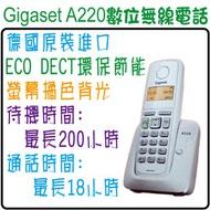 公司貨非冷氣贈品轉售Gigaset A220 數位DECT無線電話