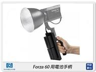 【領券現折,樂天卡5%回饋】Nanguang 南冠/南光 Forza60 電池手柄 聚光燈 LED 手柄 配件(Forza 60,公司貨)