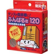 💥旺旺代購💥日本 Nitoms 家具 防傾倒 安定板 120cm 防震 防災 櫃子 櫥櫃 固定 防震墊 防晃 防滑