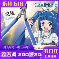 godhand spn-120 究極神之手超薄刃高達模型剪鉗水口鉗 附剪鉗套