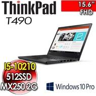 [夜殺]Lenovo ThinkPad T590 15.6吋 FHD I5-8265U/8G/512GSSD/MX250/3年保固 贈防震側背包、美型無線滑鼠