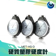 《頭家工具》硬質塑膠硬度計 硬度計 橡膠硬度計 邵氏硬度計 指針式硬度計 操作簡單 MET-HG-D