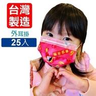【台灣國際生醫】春節新年快樂-三層式兒童防護口罩25片袋裝(台灣製造)