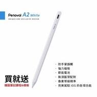 【Penoval】Apple Pencil A2(磁力吸附二代觸控筆)