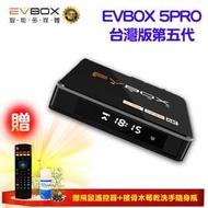 易播EVBOX 5PRO智能機上盒(台灣版)
