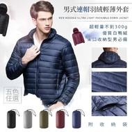 【Incare】男款修身立領輕羽絨外套(4款尺寸/5色任選)